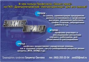 днепр-трамвай-плакат