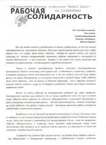 южмаш-листовка-1