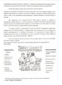 южмаш-листовка-2